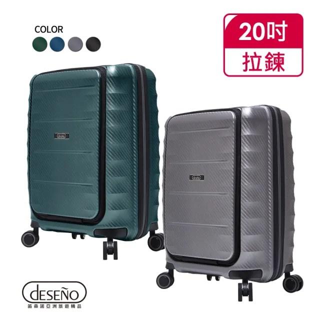 【Deseno】沃恪商務 20吋前開式行李箱(多色任選)