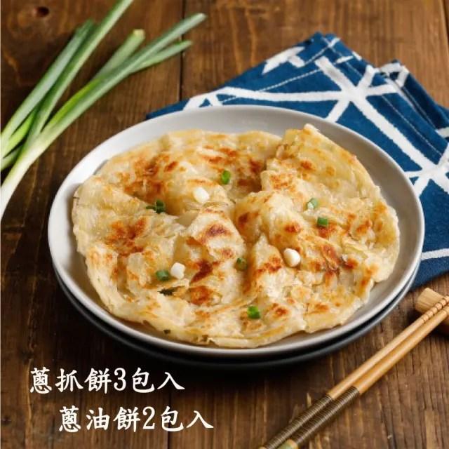 【台灣傳統美食】手工蔥抓餅蔥油餅5包組(蔥抓餅120g*10片/包*3包 蔥油餅100g*10片/包*2包)