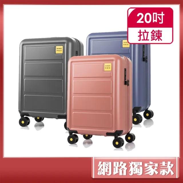 【Samsonite RED】20吋Toiis L 極簡跳色方正線條PC硬殼行李箱 多色可選(HG1)