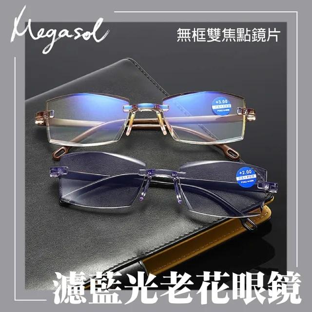 【MEGASOL】抗UV400濾藍光超輕無框平光/雙焦點老花眼鏡(經典中性平光/雙焦點老花-809)