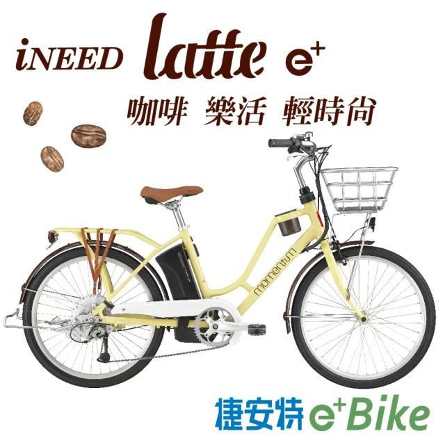 【GIANT】LATTE E+ 都會媽咪電動自行車