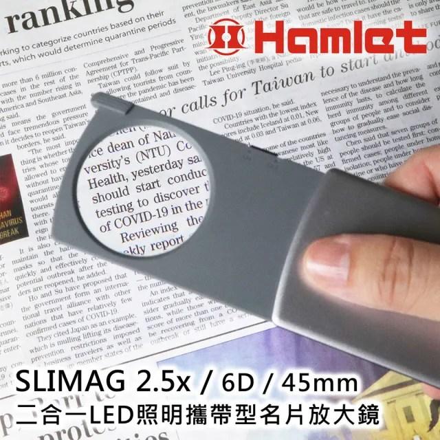 【Hamlet】SLIMAG 2.5x/6D/45mm 二合一LED照明攜帶型名片放大鏡(N246)