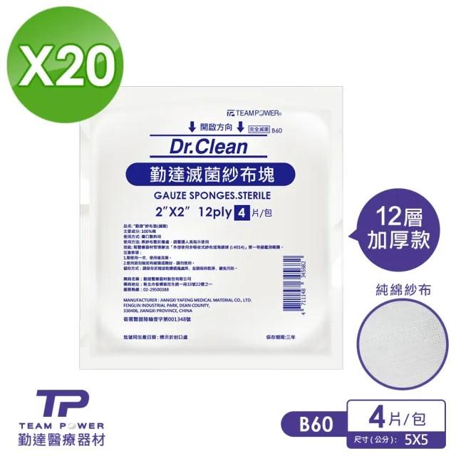 【勤達】醫療級滅菌款-2x2吋-12p紗布塊-4片/包共20包/袋-B60(加厚款紗布、純綿紗布)