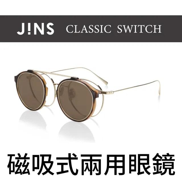 【JINS】Classic Switch 磁吸式兩用金屬框眼鏡(AMMF20S183)