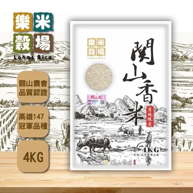 【樂米穀場】台東關山產關山香米4kg(關山鎮農會品質認證)