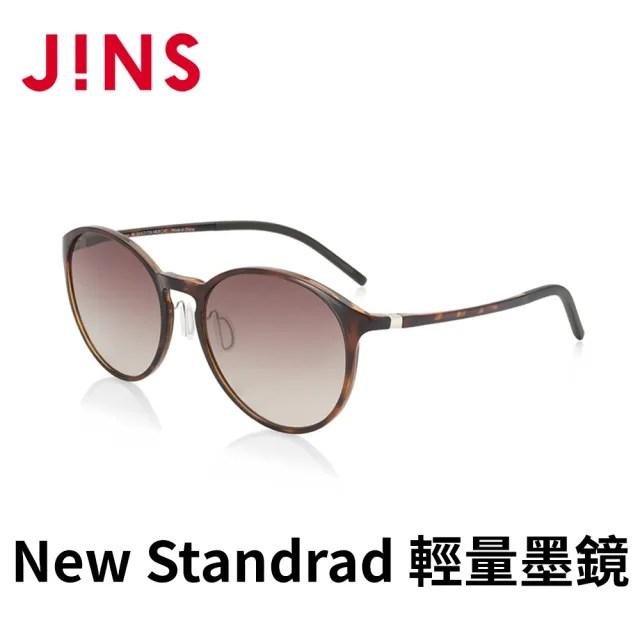 【JINS】JINS&SUN New Standrad 輕量墨鏡(ALUF21S103)