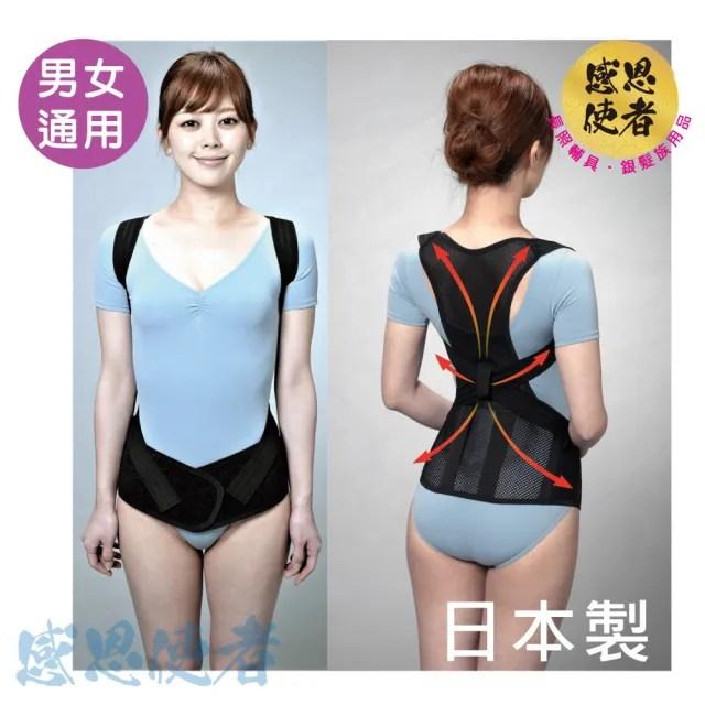 【感恩使者】ACCESS 挺胸美背護腰帶 護背 骨盤安定 軀幹護具 ZHJP2108 -日本製(挺立 駝背姿勢矯正帶)