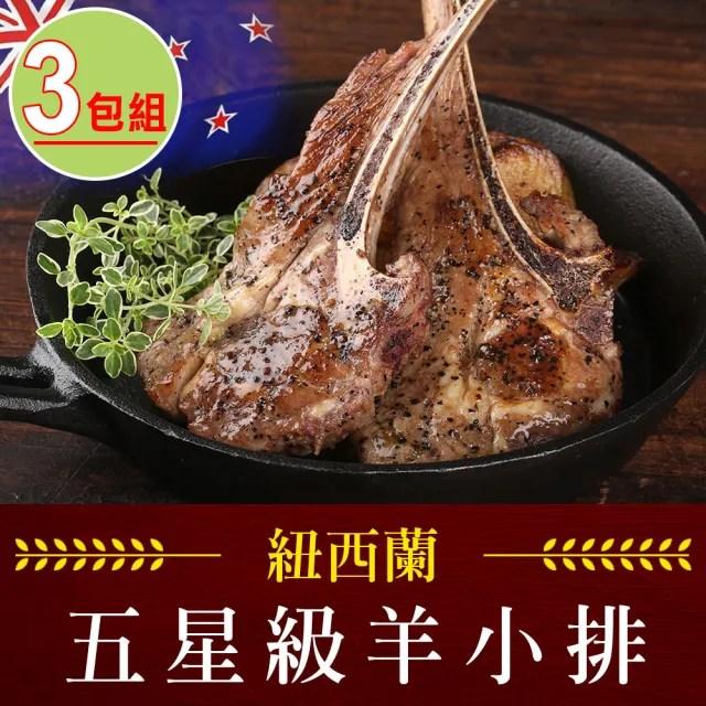 【愛上吃肉】紐西蘭五星級羊小排3包組(2支/包 180g±10%/包)