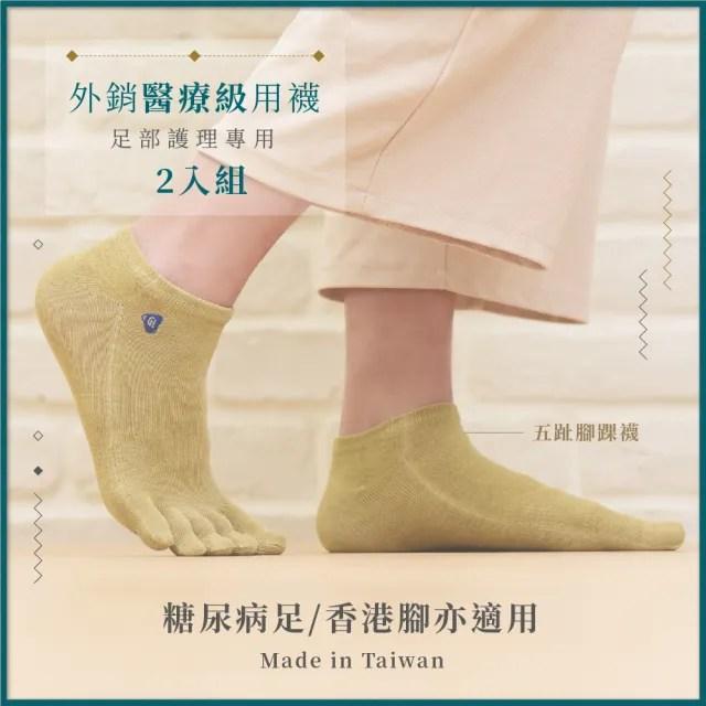 【CuCare】CuCare醫用輔助襪(未滅菌) - 五趾腳踝襪2入組(銅纖維 醫療 抗菌 除臭 排汗 吸濕 彈性 柔順)
