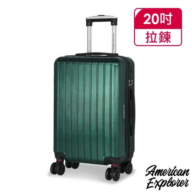 【American Explorer 美國探險家】行李箱 20吋 輕量 登機箱 PC+ABS材質 雙輪 旅行箱 M22質感拉絲(多色任選)
