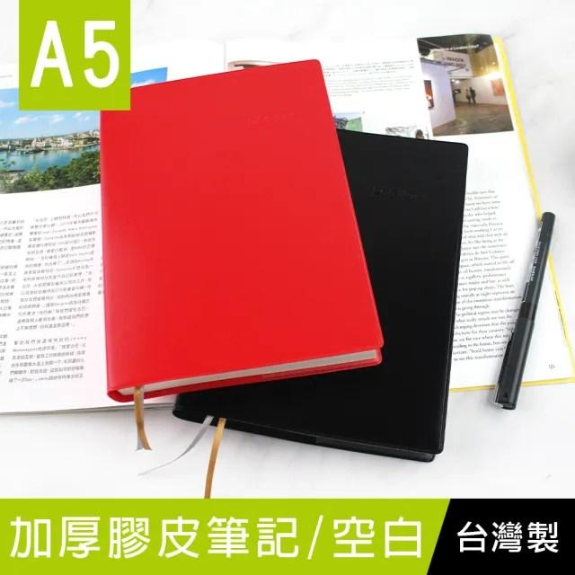 【珠友】A5/25K 加厚膠皮筆記/空白(筆記本/加厚筆記本/定頁筆記本)