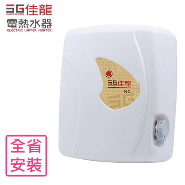 【佳龍】全省安裝 即熱式瞬熱式自由調整水溫熱水器內附漏電斷路器系列(NX88-LB)