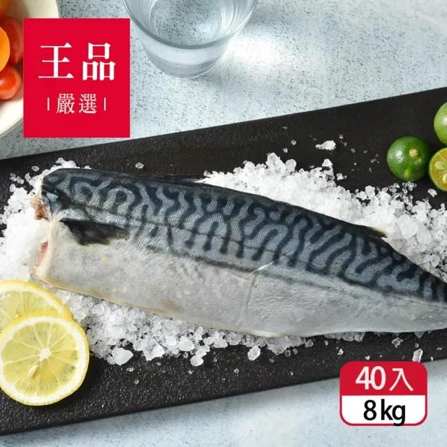 【王品集團】王品嚴選超大極厚挪威薄鹽鯖魚片(無紙板淨重180-220g/片x40入/箱)