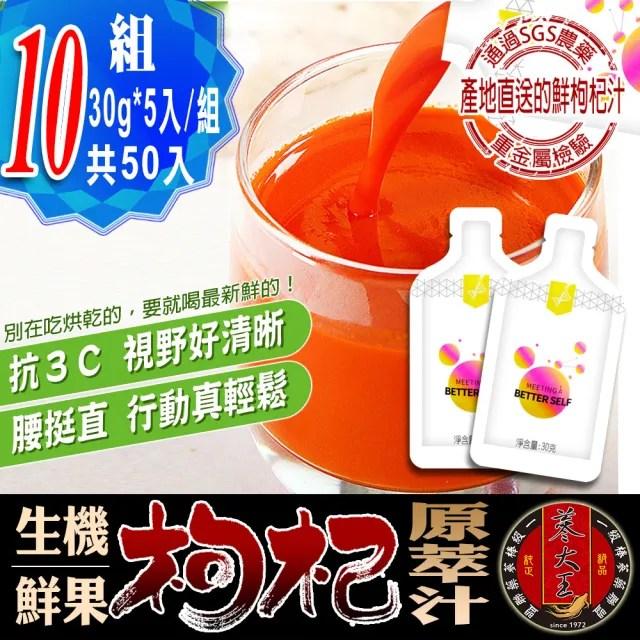 【蔘大王】多醣體生機枸杞汁 鮮枸杞原汁(30gX5入X10組)(每袋30克是別家的1.5倍  SGS枸杞漿)