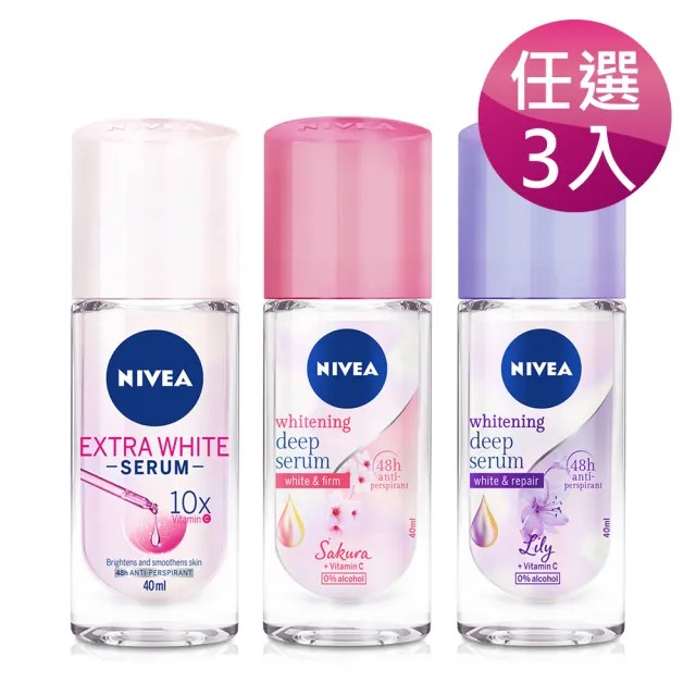 【NIVEA 妮維雅】美白精華止汗爽身乳液40ml(任選3入)
