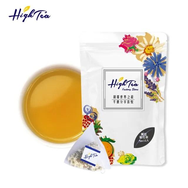 【High Tea 伂橙】黑豆菊花茶4g x 12入(使用台灣白杭菊)