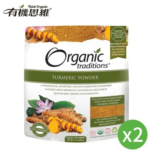 【即期品】有機思維Organic Traditions 有機黃金薑黃粉200g(有效日期:2021.12.31)
