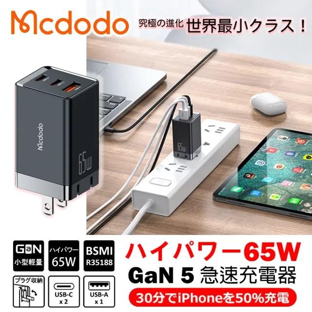 【麥多多 Mcdodo】GaN 65W 氮化鎵充電器(Type C/USB 三孔PD快充)
