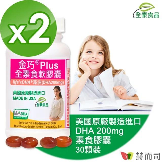 【赫而司】金巧Plus全素食軟膠囊30顆*2罐(藻油500mg加強植物DHA美國DSM原廠進口懷孕婦哺乳婦首選)