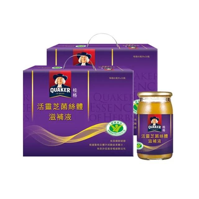 【桂格】活靈芝滋補液禮盒60ml*30入x2盒(國家健康食品免疫調節功能認證)
