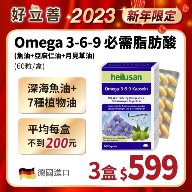 【德國 好立善】Omega 3-6-9 必需脂肪酸 魚油+亞麻仁油+月見草油 三入組(60粒*3 亞米茄3-6-9)