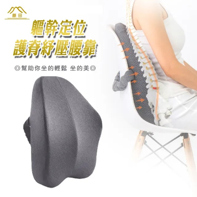 【日本藤田】人體工學軀幹護脊紓壓腰靠墊(護背墊護腰靠墊)