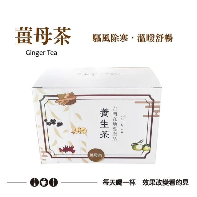 【金彩堂】薑母茶15包/盒-促進新陳代謝 可製成黑糖薑母茶溫暖上市