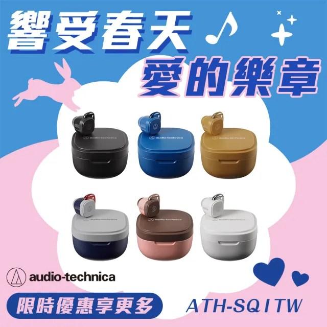 【audio-technica 鐵三角】ATH-SQ1TW 真無線耳機
