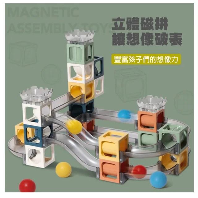 【積木城】磁性智力DIY設計拼裝磁片百變拼裝滾珠軌道玩具-23PCS(磁力積木)