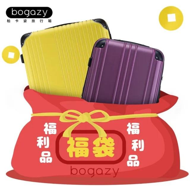 【Bogazy】拉鍊箱 18/20/25/26/29吋福利品/展示品行李箱(出清特賣/均一價)