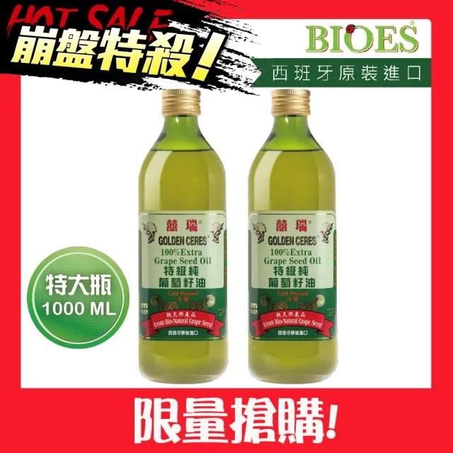 【囍瑞 BIOES】特級100% 純葡萄籽油1000mlx2入