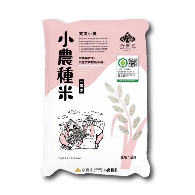 【金農米】小農種米2KG(產銷履歷 米)