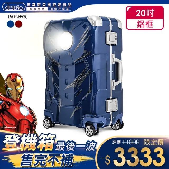【Deseno】Marvel漫威年度限量復仇者20吋鋁框行李箱鋼鐵人戰損版II(寶石藍)