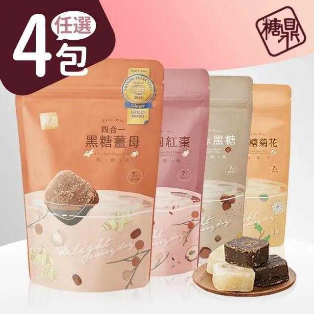 【糖鼎】黑糖茶磚x4小包任選(30gx7顆/包;四合一黑糖薑母/桂圓紅棗/玫瑰四物/原味黑糖/冰糖菊花)