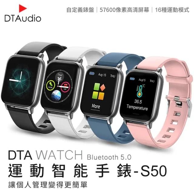 【聆翔】DTA WATCH S50 智能手錶(體溫監測 運動手錶 智能手環 運動追蹤 睡眠監測 心率 血氧 防水)