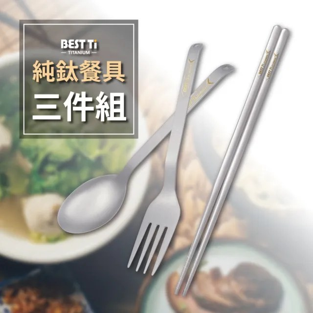 【BEST Ti】純鈦餐具三件組 防滑落湯叉(純鈦方筷/ 純鈦湯匙/ 純鈦叉子)