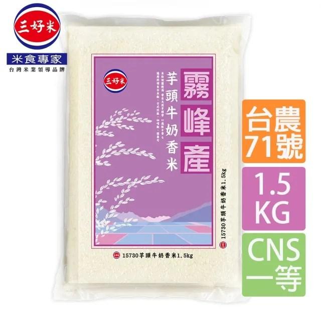 【三好米】芋頭牛奶香米1.5Kg6入/箱(霧峰產)