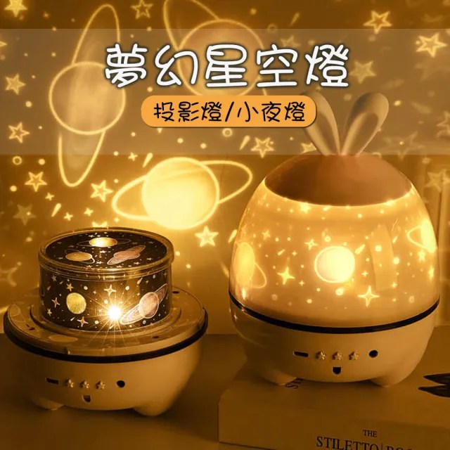 【kingkong】夢幻星空投影燈 LED小夜燈 臥室浪漫氛圍燈 三色調光(送禮佳品/贈送六色燈片)