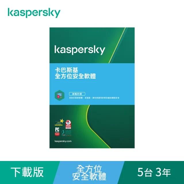 【Kaspersky 卡巴斯基】下載版◆全方位安全軟體 5台3年 windows/mac/android/ios(KTS-MD 5D3Y-D)