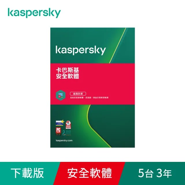 【Kaspersky 卡巴斯基】下載版◆安全軟體 5台3年 windows/mac/android/ios(KIS-MD 5D3Y-D)