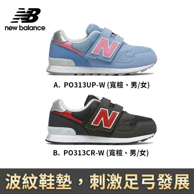 【NEW BALANCE】NB 童鞋_男鞋/女鞋_PO313UP/PO313CR-W楦(寬楦 2款任選)