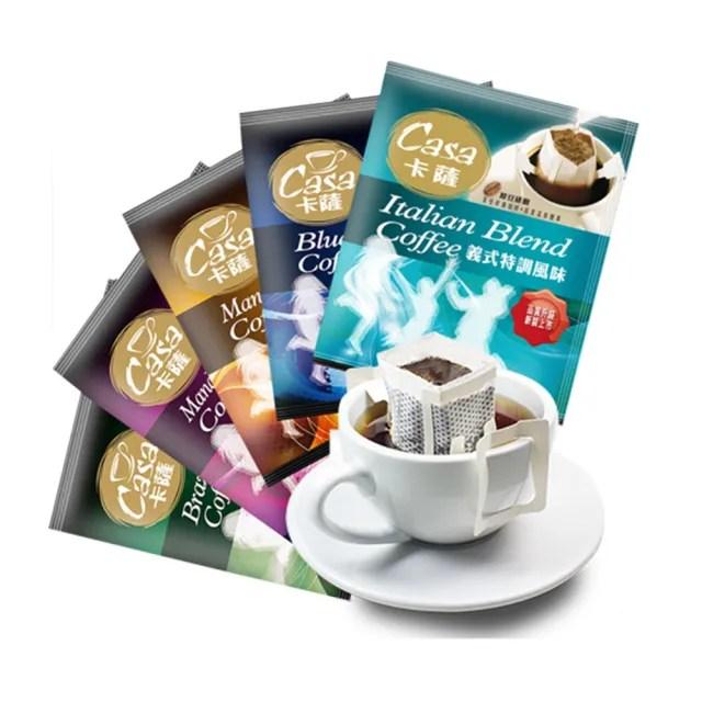 【Casa 卡薩】嚴選綜合濾掛式咖啡100入(五款風味各20入)
