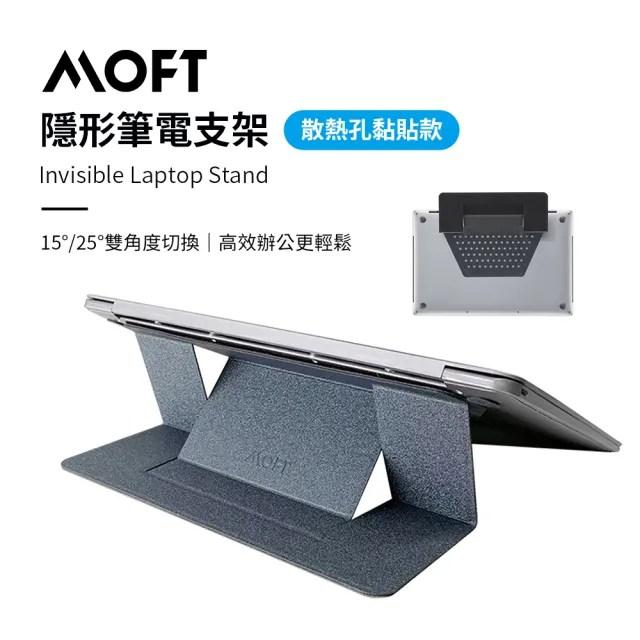 【美國 MOFT】隱形筆電支架 散熱孔黏貼款(11-15吋筆電適用)