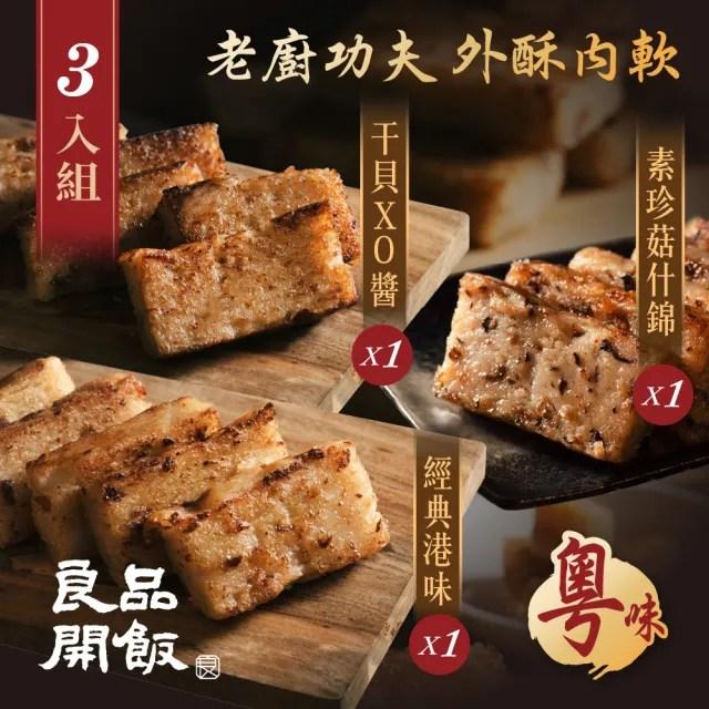 【良品開飯】南門系列 廣粵良記蘿蔔糕 600g 經典臘味1干貝XO醬1珍菇素食1 3入組(南門市場 港式蘿蔔糕)