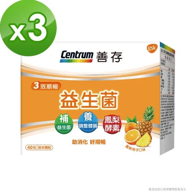 【善存】三效順暢益生菌粉末顆粒 40包X3盒(陳意涵真心推薦 益生質養好菌 鳳梨酵素助消化)