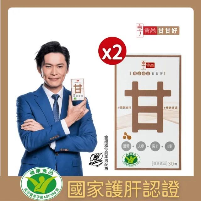 【享食尚】黃金組合甘甘好 30粒/盒 x2盒(健字號護肝認證 白蔘+薑黃+馬卡+B群)