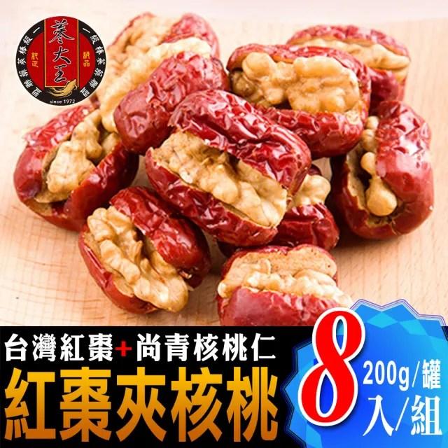 【蔘大王】台灣紅棗夾核桃(一種美味雙重口感)(200g*2罐)