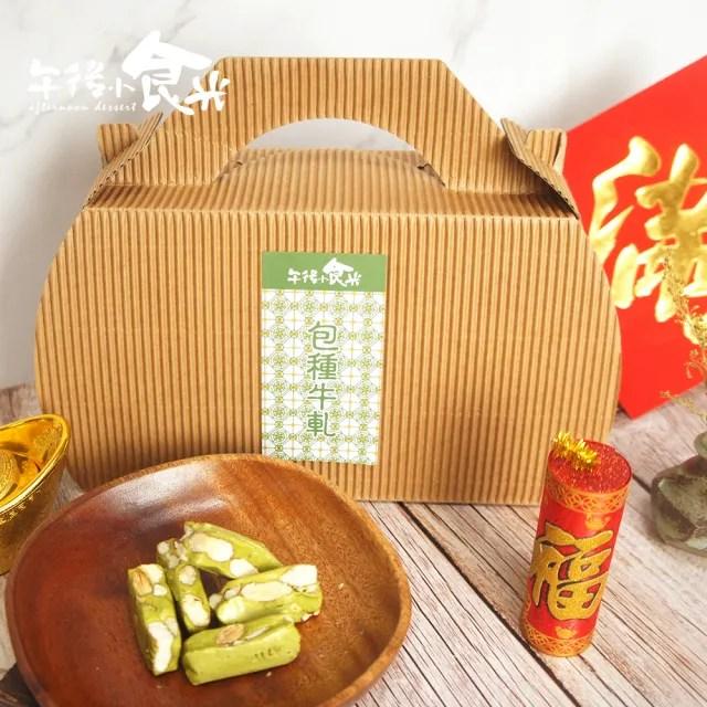 【午後小食光】台灣包種茶杏仁牛軋糖-手提禮盒(450g/盒)