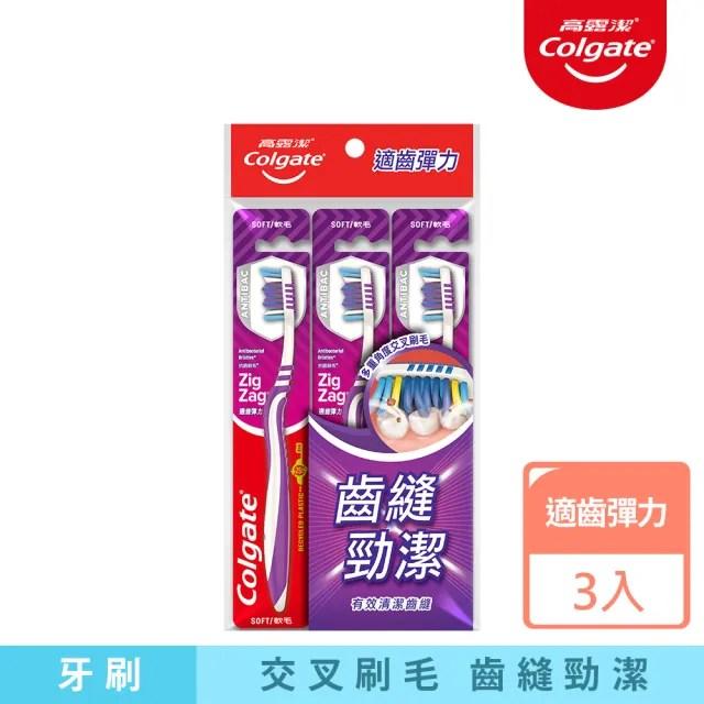 【Colgate 高露潔】適齒彈力牙刷 3入(齒縫勁潔/口腔清潔)