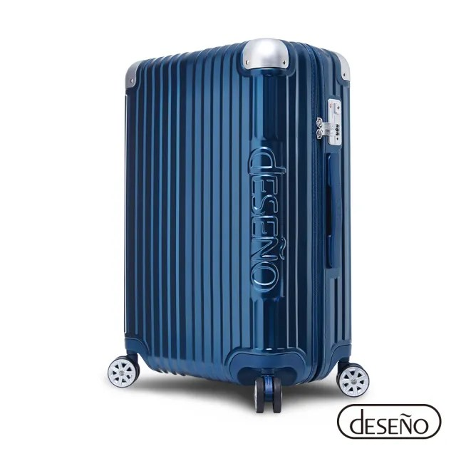 【Deseno】尊爵傳奇IV 29吋 特仕版防爆新型拉鍊行李箱(消光金屬藍)